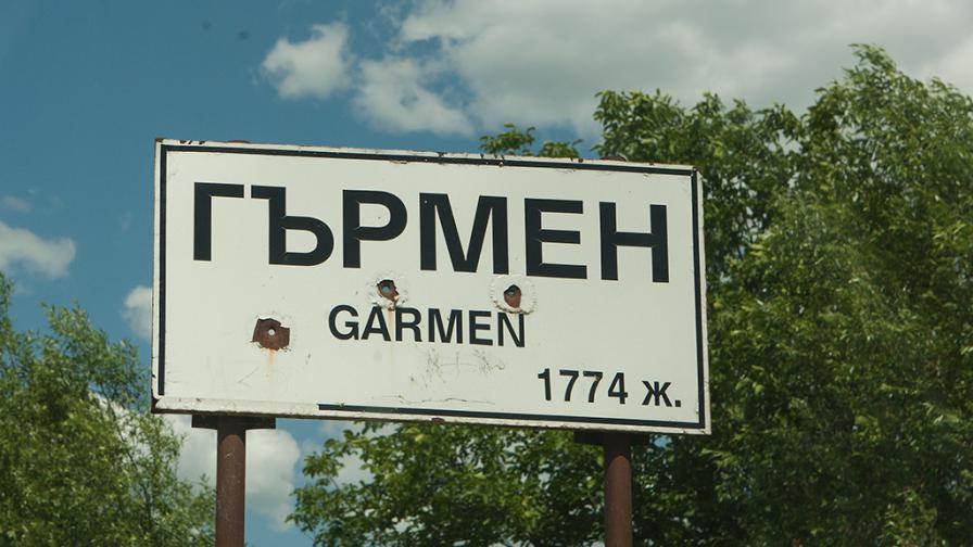 Без сериозни инциденти премина протестът в Гърмен