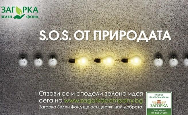 """За пета поредна година """"Загорка Зелен Фонд"""" ще награди с 10000 лв. най-добрата идея за пестене на вода или енергия"""