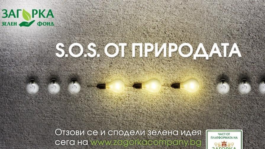 """""""Загорка Зелен Фонд"""" дава 10000 лв. най-добрата идея за пестене на вода или енергия"""