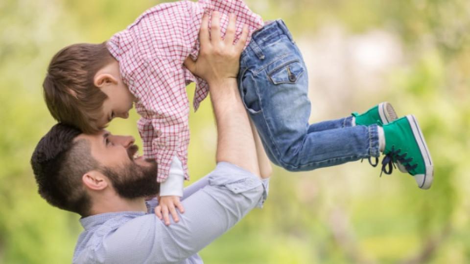 Защо бащите не се оплакват