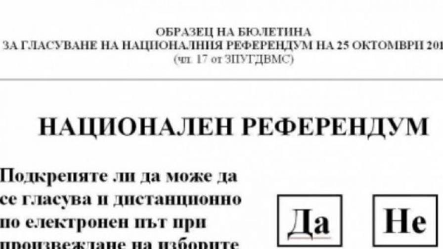 Ето как изглежда бюлетината за референдума наесен