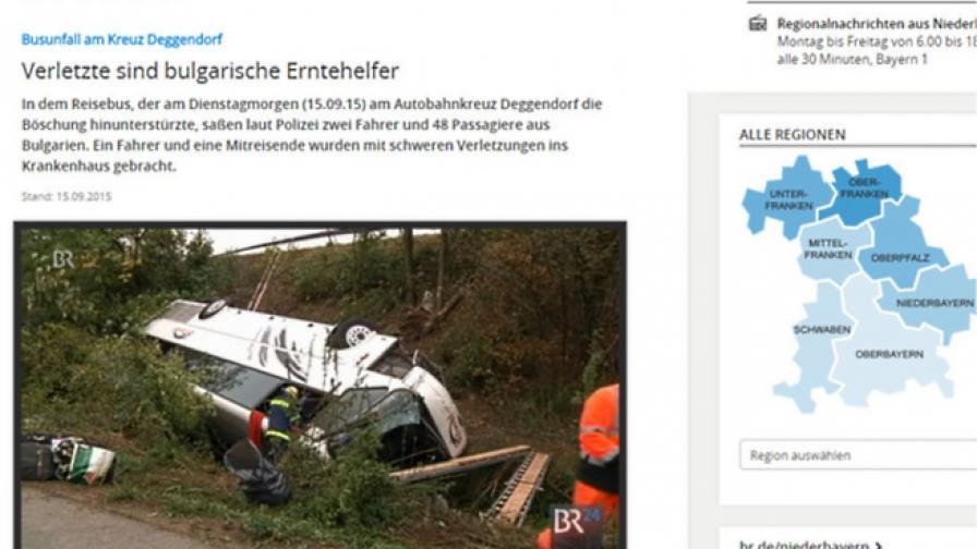 Автобус с българи катастрофира в Германия