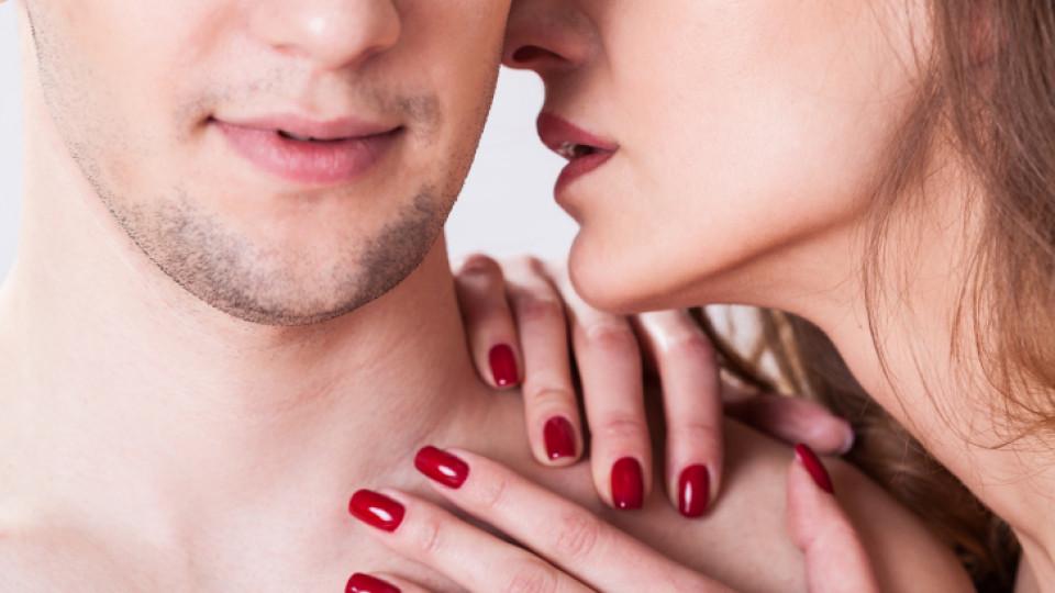 Какво всъщност искат жените в секса