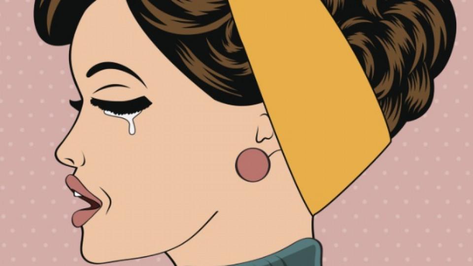 Колко ти струва да разплачеш момиче