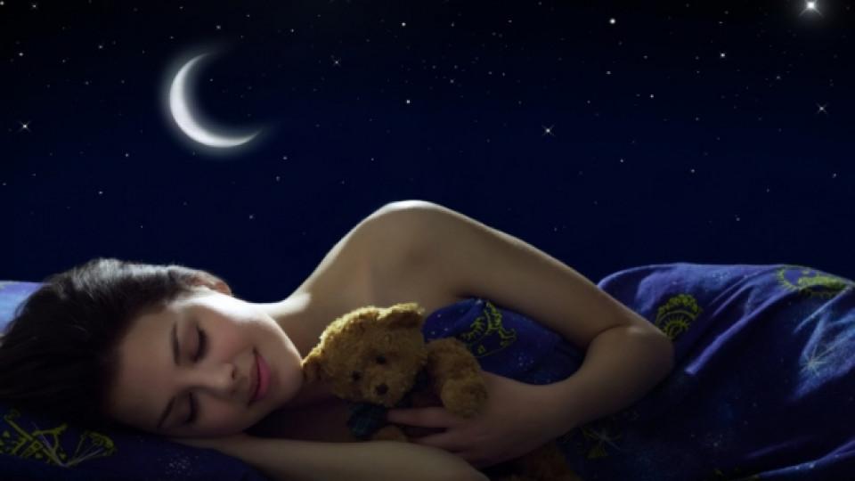 Можем да заспиваме и по-лесно