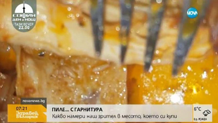 Червеи излязоха от сготвено месо в Димитровград