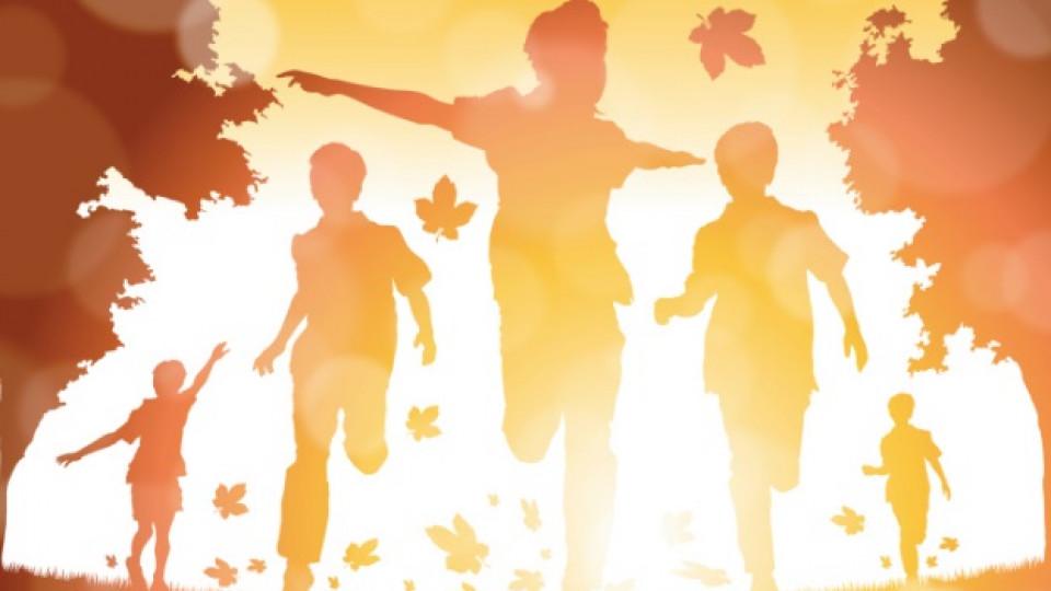 Мисия: есенно забавление