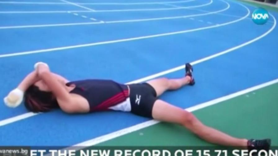 Рекорд в категория - бягане на четири крака