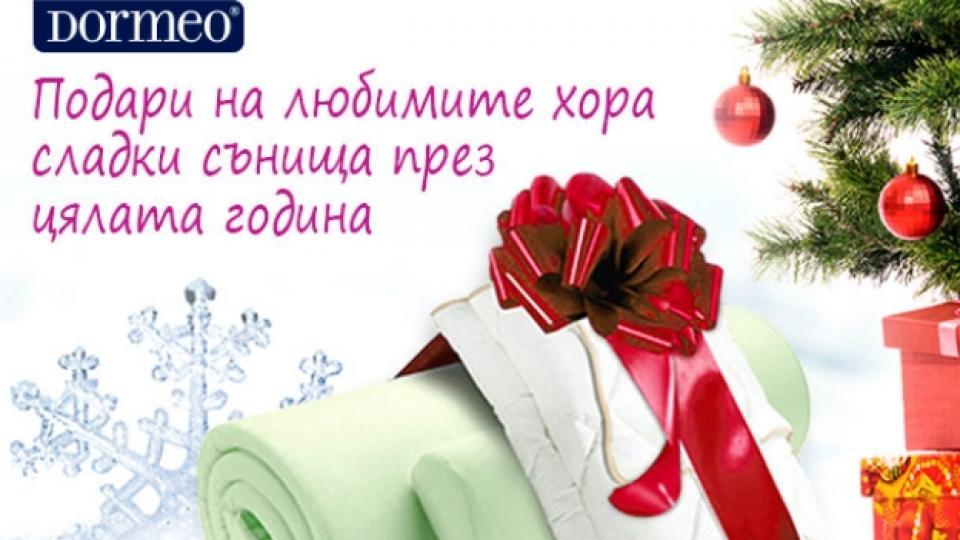 Тази Коледа си пожелай… празнични сънища