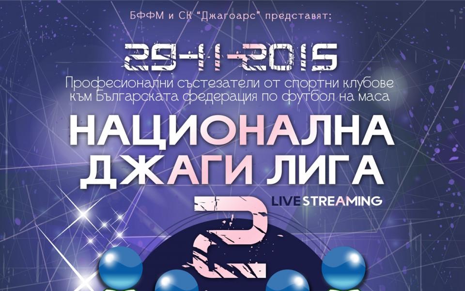 България има вече своите шампиони по джаги