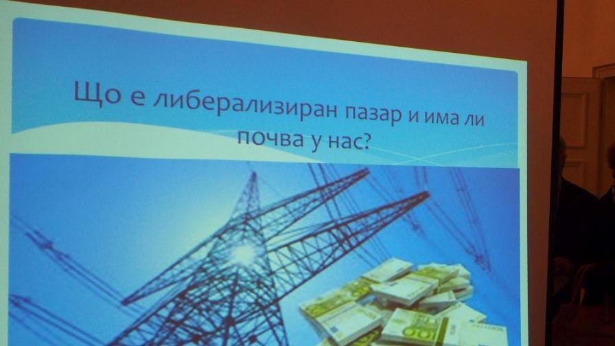 Българската енергийна борса тръгна пробно