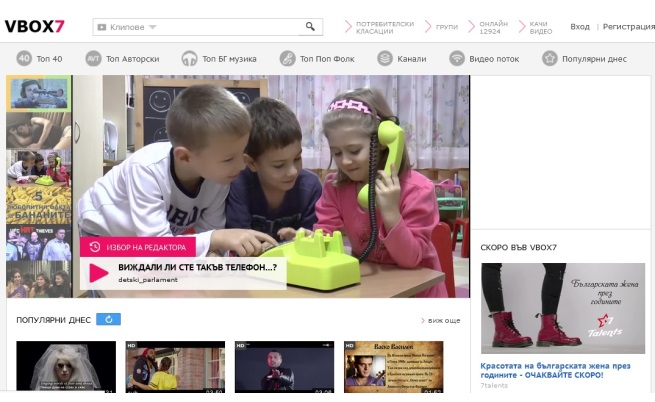 Кои са най-гледаните видеа във Vbox7.com за 2015 г.