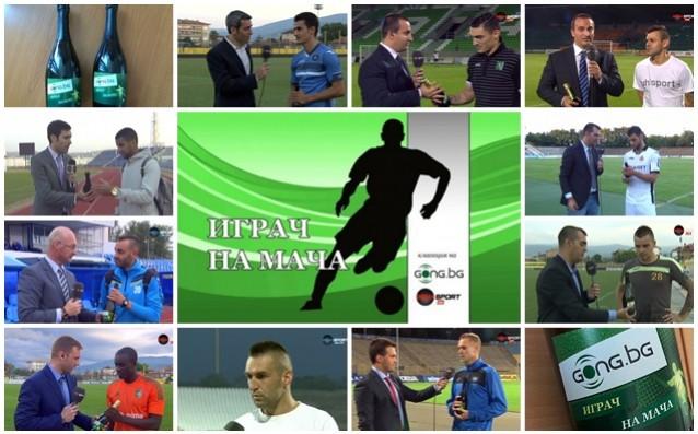 Играч на мача<strong> източник: Снимки: Diema Sport, Diema Sport 2, Gong.bg; колаж: Gong.bg</strong>