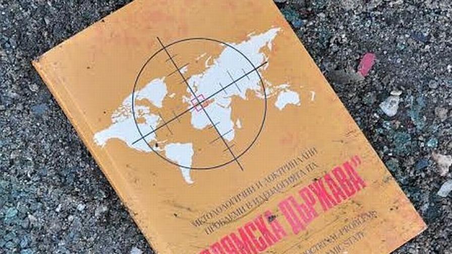 """Книга за """"Ислямска държава"""" при катастрофа в Хасково"""