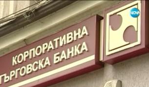 """""""Аликс партнърс"""": Василев е прибрал парите от КТБ"""