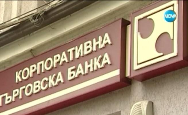 """""""Аликс партнърс"""": Цветан Василев е прибрал парите от КТБ"""