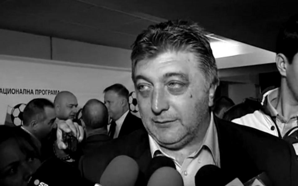 Почина Трифон Иванов!