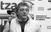 Трифон Иванов