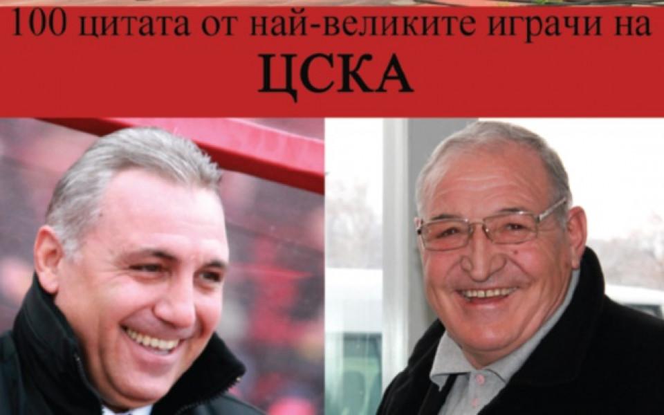 Сериозен интерес към книга за ЦСКА