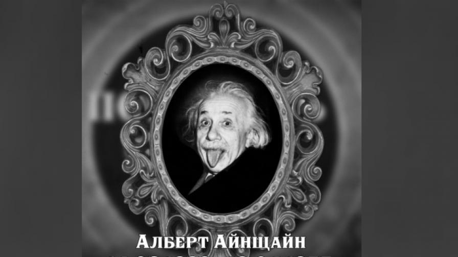 Изумителният живот на Айнщайн в почти 8 минути