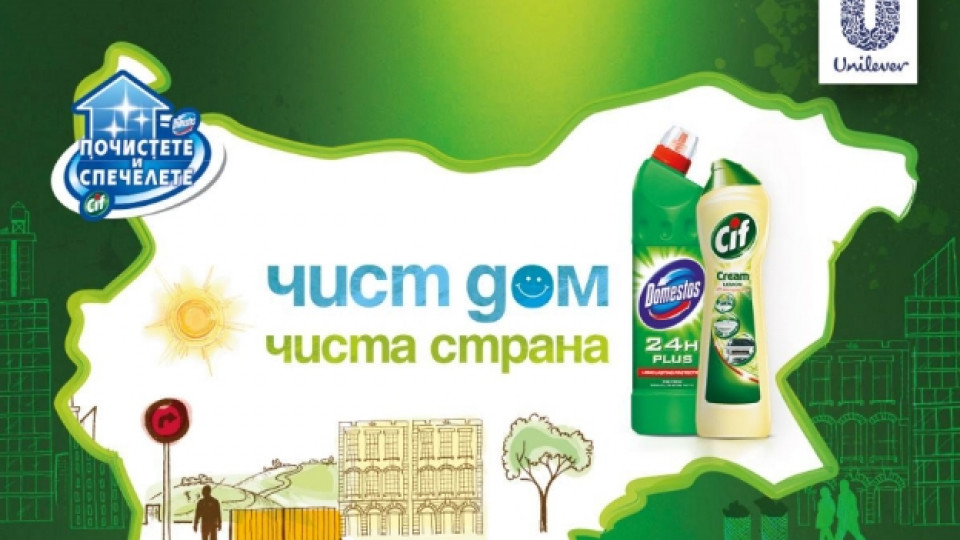 CIF & DOMESTOS почистват цяла България