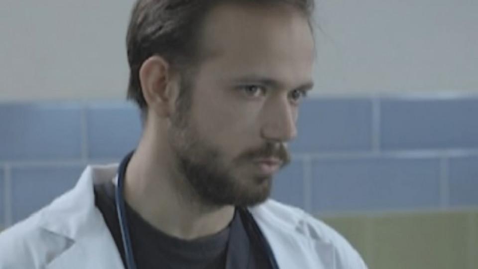 Ти си д-р Александър Василев