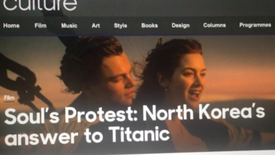"Кой направи севернокорейски вариант на ""Титаник"""