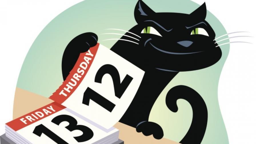 """Днес е """"черният"""" петък 13-ти"""