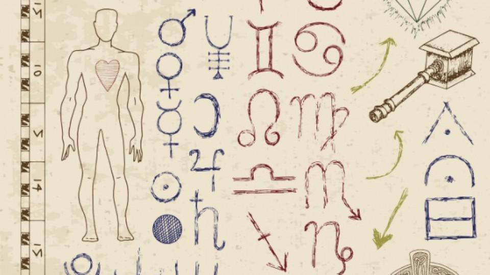 Магическото значение на планетните символи