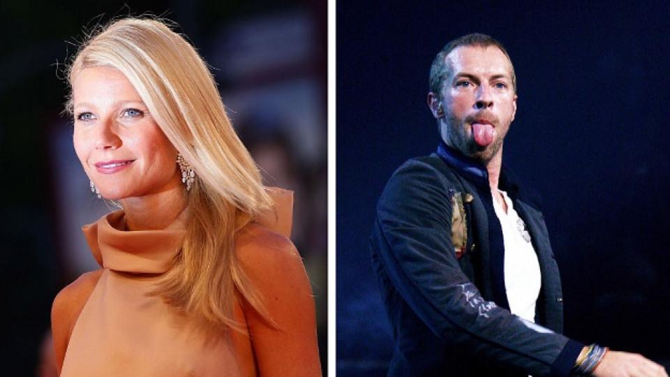Гуинет Полтроу и Крис Мартин вече официално разведени