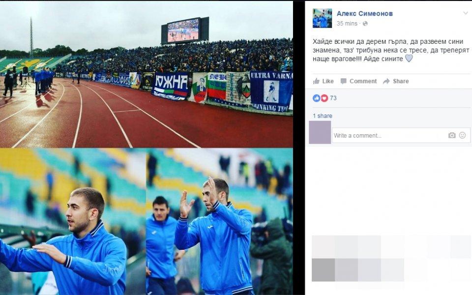 Капитанът на баскетболния Левски пожела успех на футболистите