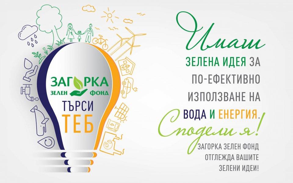 Журито на Загорка Зелен Фонд 2016