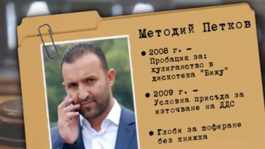 Започват проверка на имотите на Методи Петков