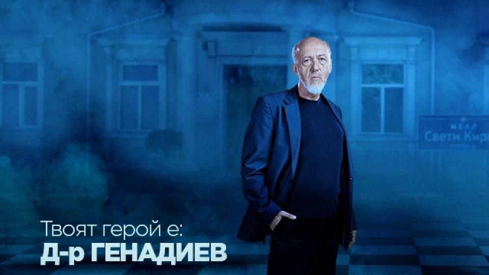 Ти си като Стоян Генадиев