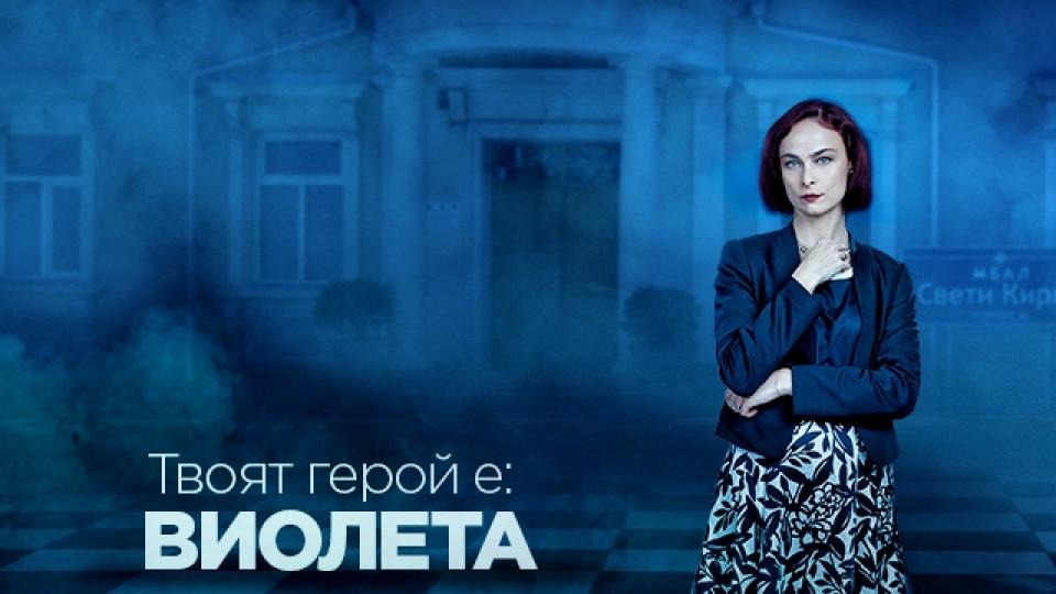 Ти си като Виолета Захариева