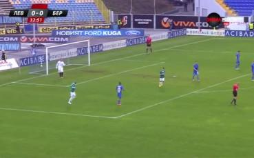 Левски - Берое 0:0 /първо полувреме/