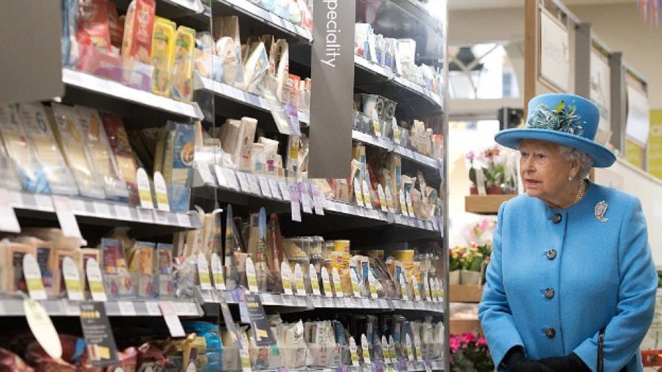 Кралица Елизабет Втора на пазар в супермаркет