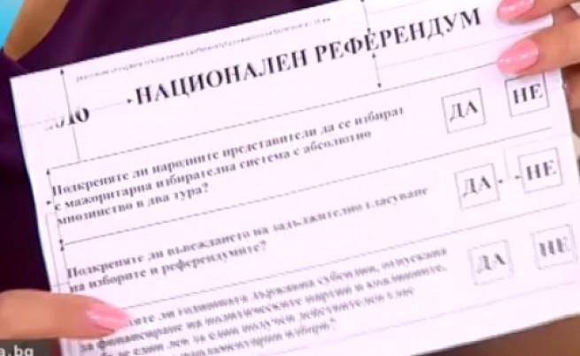 Депутатите май харесват референдума