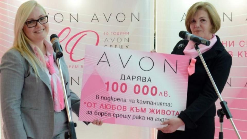 AVON България дарява 100 000 лева за безплатни прегледи
