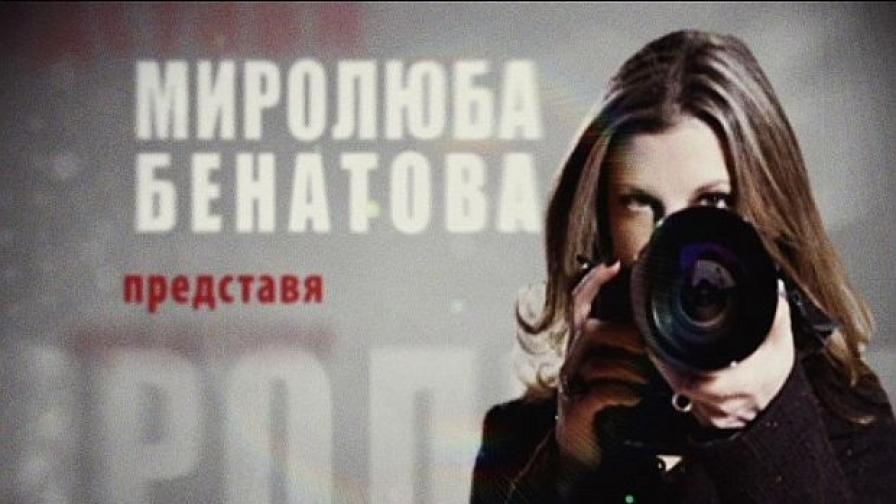 Нова представя най-доброто от Миролюба Бенатова