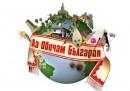 """""""Аз обичам България""""  с категорична преднина"""