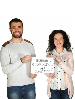 Евгения Сарафова и Димитър Желев