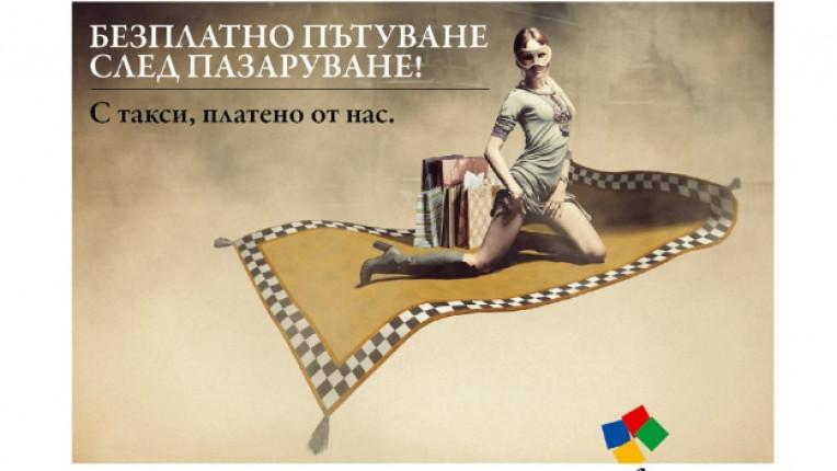 Mall of Sofia снимки такси арт пойнт нови дрехи