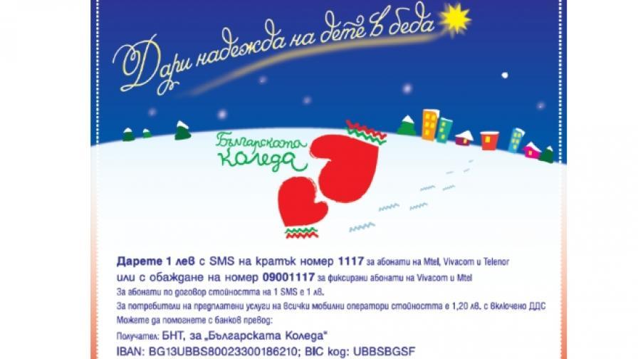 """NOVA с концерт за """"Българската Коледа"""""""