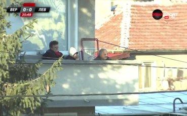 Да наблюдаваш Левски от терасата си...