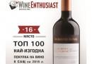 Българско вино с 92 точки в класация на САЩ