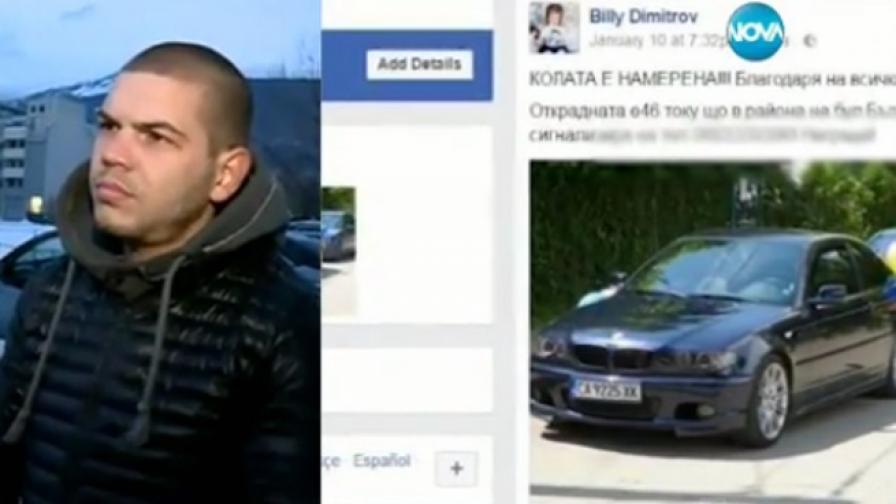 """Как """"Фейсбук"""" """"върна"""" открадната кола преди полицията"""