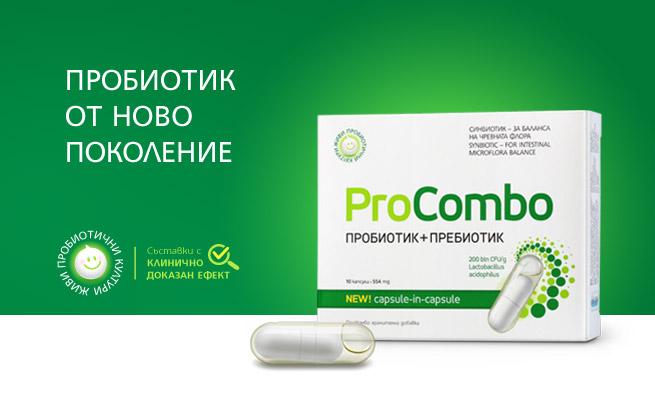 Всяка капсула ПроКомбо съдържа 15 млрд. живи пробиотични бактерии  точно количеството, необходимо за постигане на най-добрия благотворен ефект