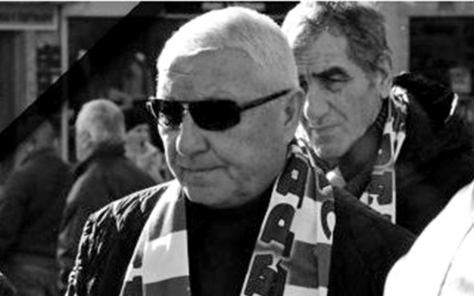 Почина легенда на бургаския футбол