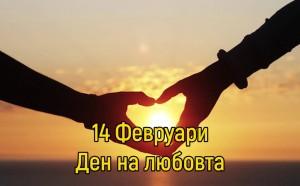 Отбелязваме Деня на любовта